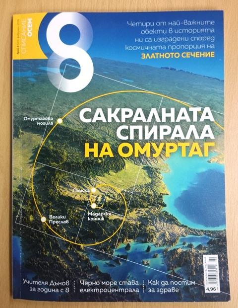 Сакралната спирала на древните българи