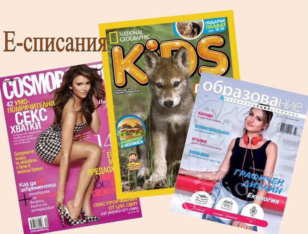 Е-списания