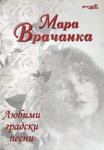 Мара Врачанка