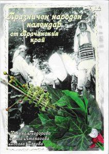 Празничен народен календар от Врачанския край