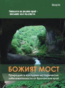 Божият мост