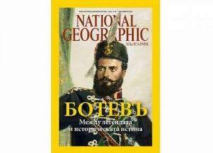 """""""National Geographic"""" посвети октомврийския си брой на Христо Ботев"""