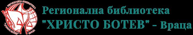 "Регионална библиотека ""Христо Ботев"" - Враца"